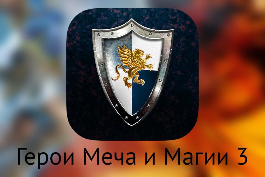 Игра «Герои Меча и Магии III» стала доступна в App Store