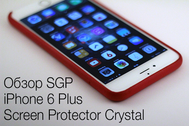 Обзор защитной пленки Spigen SGP Screen Protector Crystal для iPhone 6 Plus
