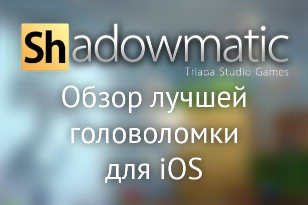 Обзор Shadowmatic — лучшая головоломка для iOS на русском языке