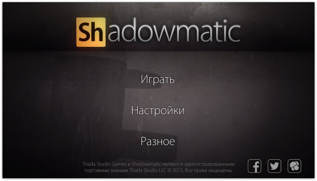 Shadowmatic 1