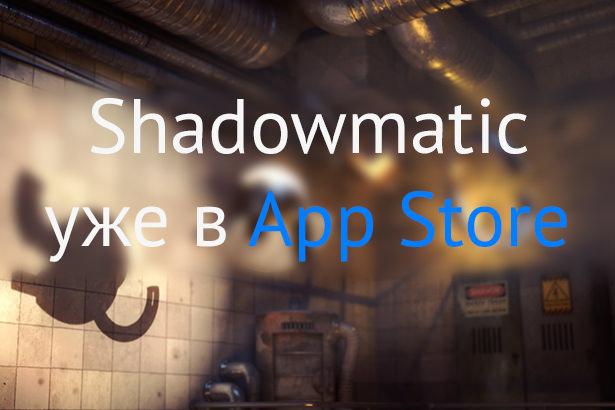 Головоломка Shadowmatic стала доступна для загрузки в App Store