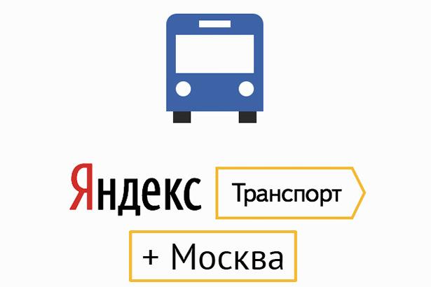 Обновленный «Яндекс Транспорт» показывает движение наземного транспорта в Москве
