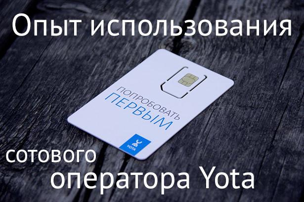 Опыт использования сотового оператора Yota в Москве