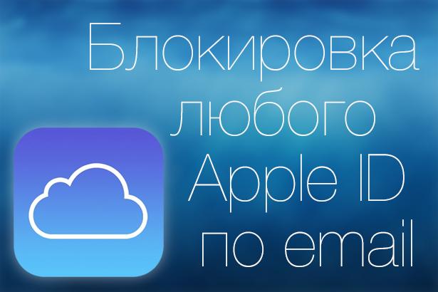 Новый сервис позволяет заблокировать любой Apple ID зная только email