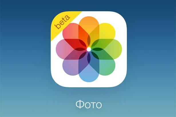 Приложение «Фото» в iCloud обзавелось новыми функциями