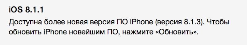 iOS 8-1.1.3