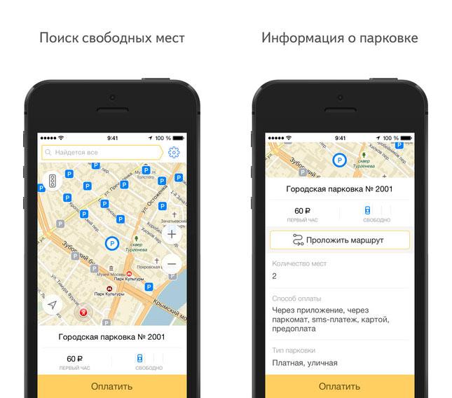 «Яндекс.Парковки» 2