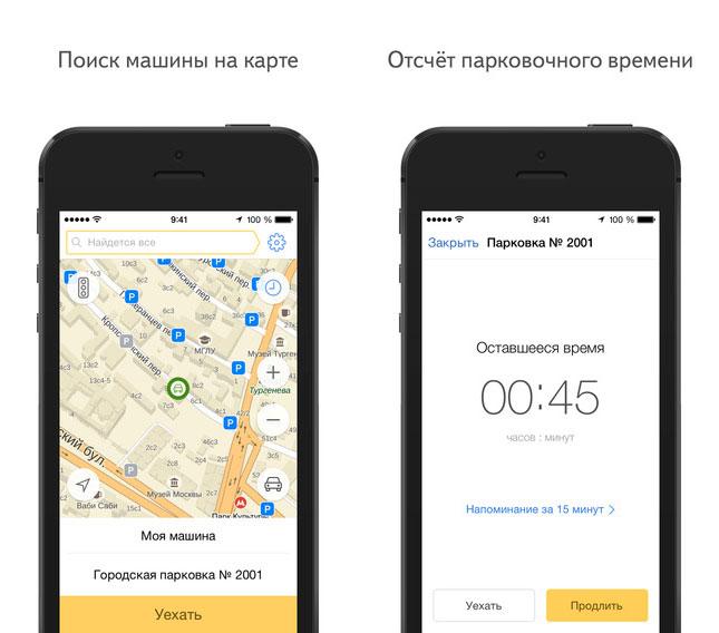 «Яндекс.Парковки»