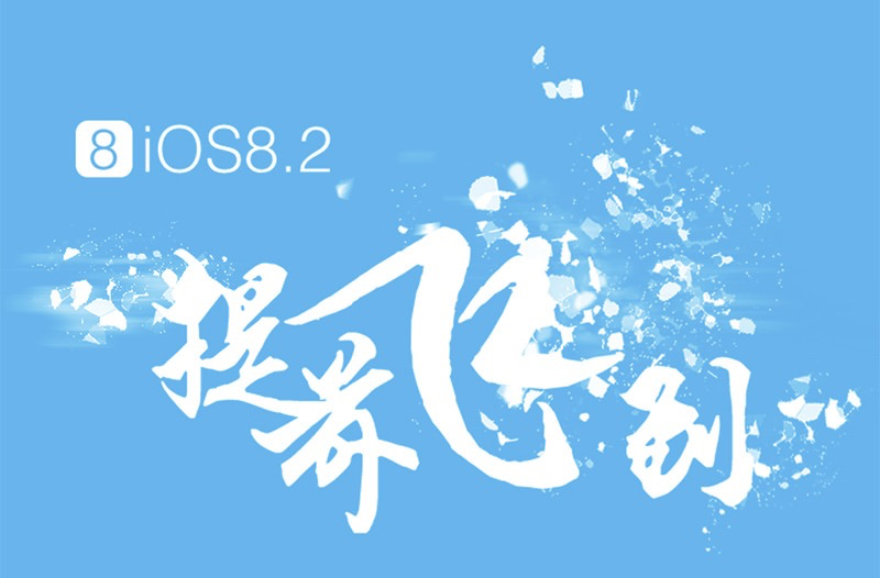 TAig IOS 8.2 8.3 Beta 2