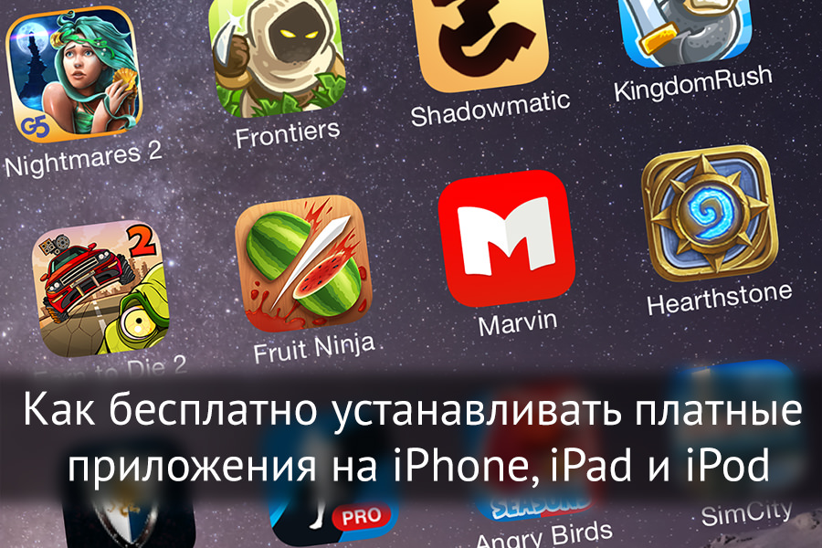 Как бесплатно устанавливать платные приложения на iPhone, iPad и iPod Touch на iOS 8