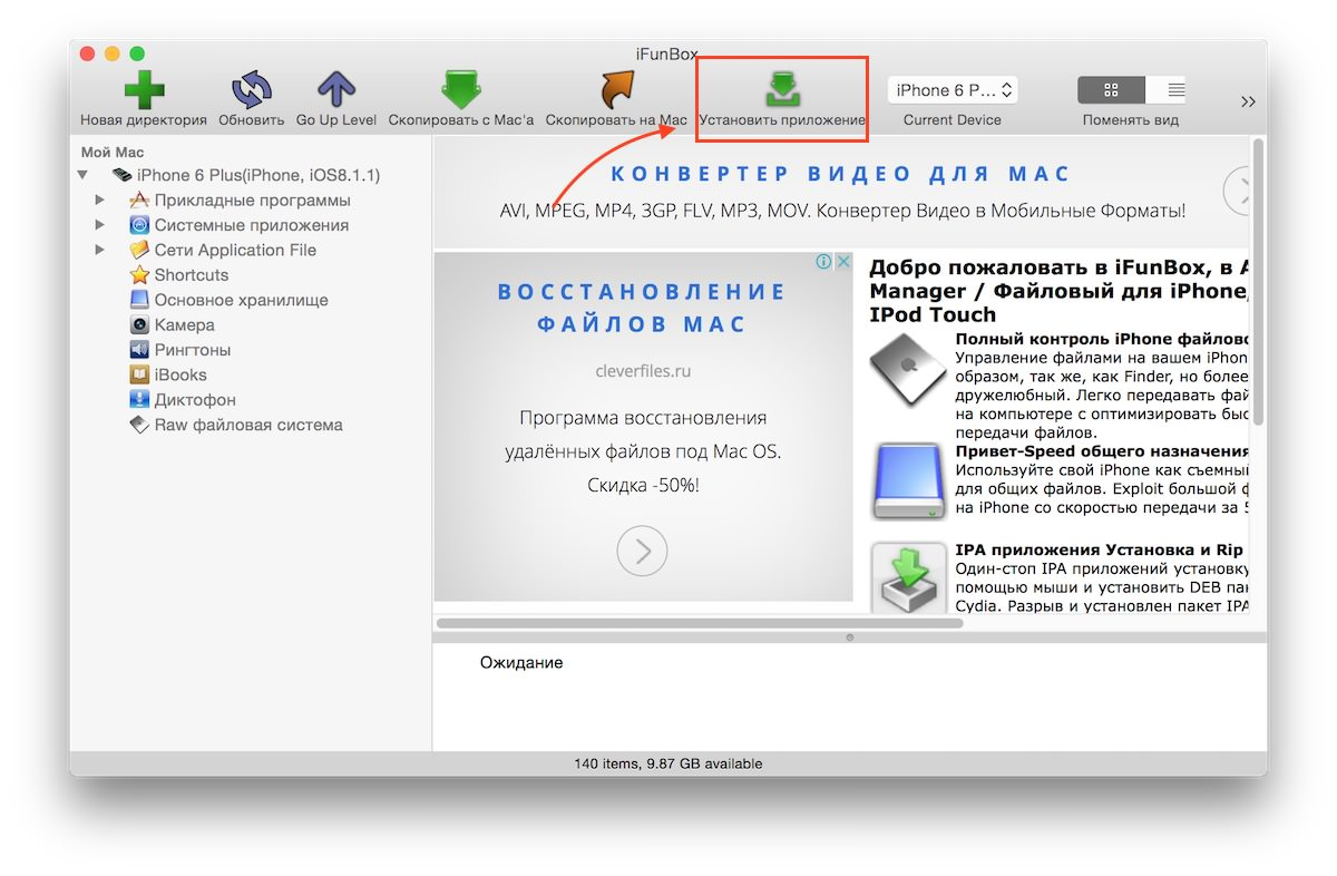 AppSync Apple iOS 8 ISO 9 iOS 7 Russia JailBreak Apps Free In-App