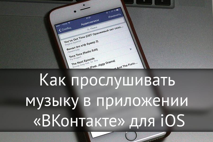 Как прослушивать свою музыку в обновлённом приложении «ВКонтакте» для iOS