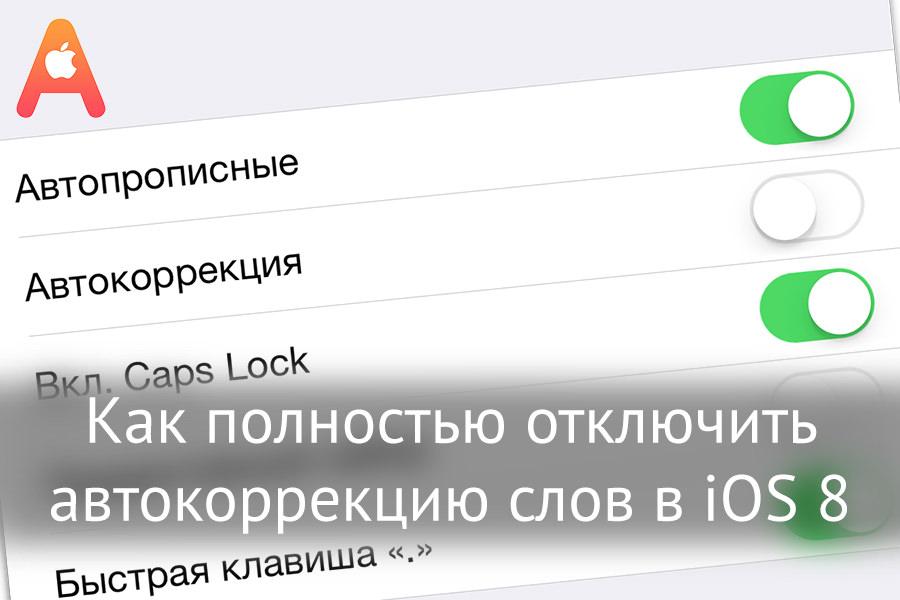 Как полностью отключить автокоррекцию слов в iOS 7 и iOS 8