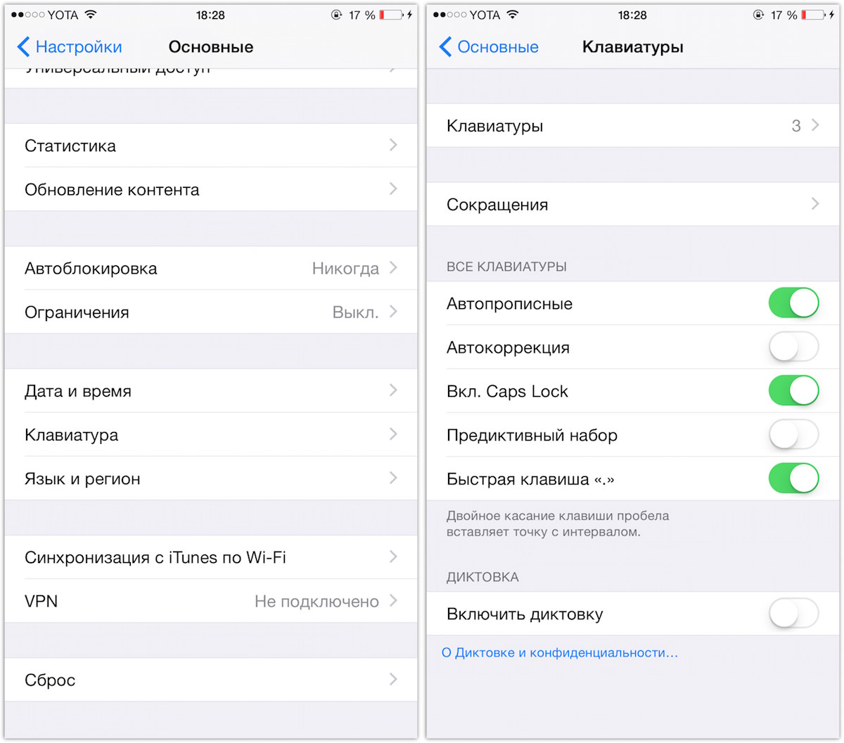 Атокоррекция iOS 8 iOS 9 iPhone iPad Russia iPod Touch Buy
