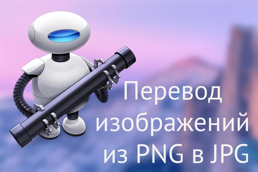Autormator PNG JPEG Convert To