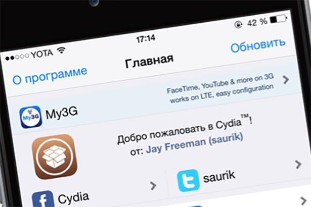 Магазинов джейлбрейк-твиков Cydia обновился и получил новый интерфейс