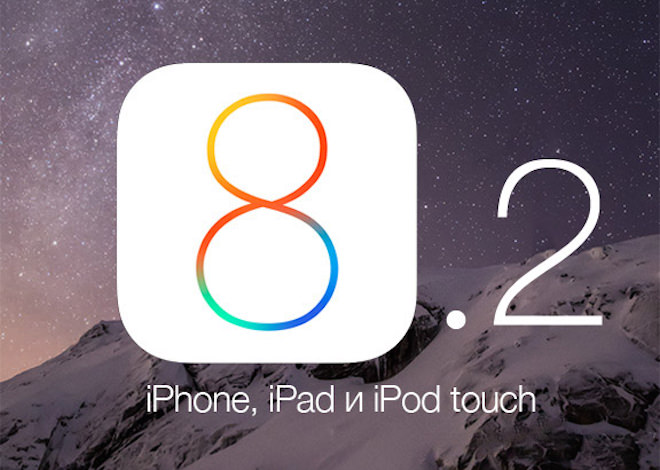 IOS 8.2 Beta Apple Russia