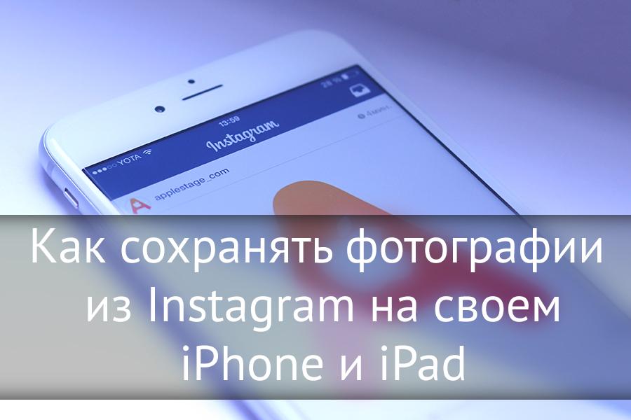 Как сохранять фотографии из Instagram на своем iPhone и iPad под управлением iOS 8