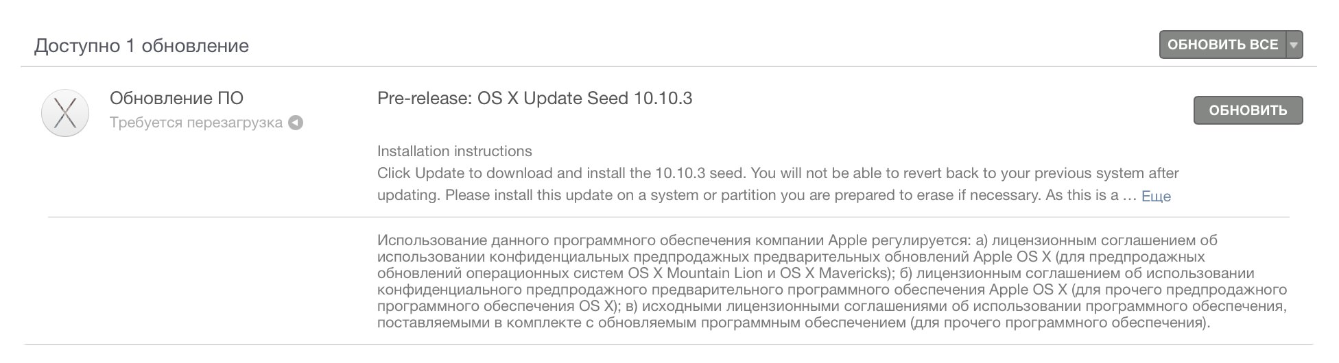 Mac App Store update OS X 10.10.3 free user Russia 2