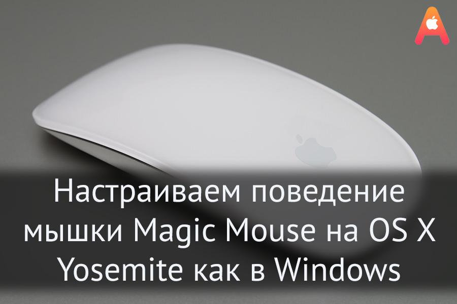 Настраиваем поведение мышки Magic Mouse на OS X Yosemite как в Windows