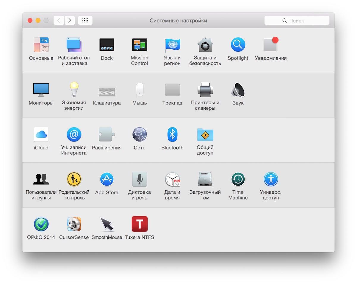 Magic Mouse Apple OS X Yosemite Mavericks Setting CursorSense  Acceleration 2