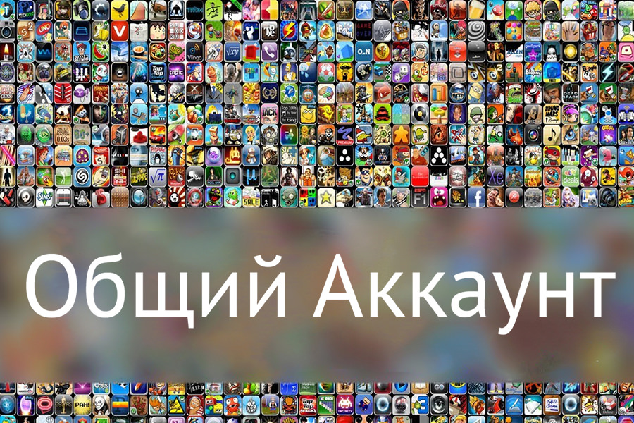 Почему не стоит использовать «Общий Аккаунт» на своем iPhone, iPad и iPod Touch