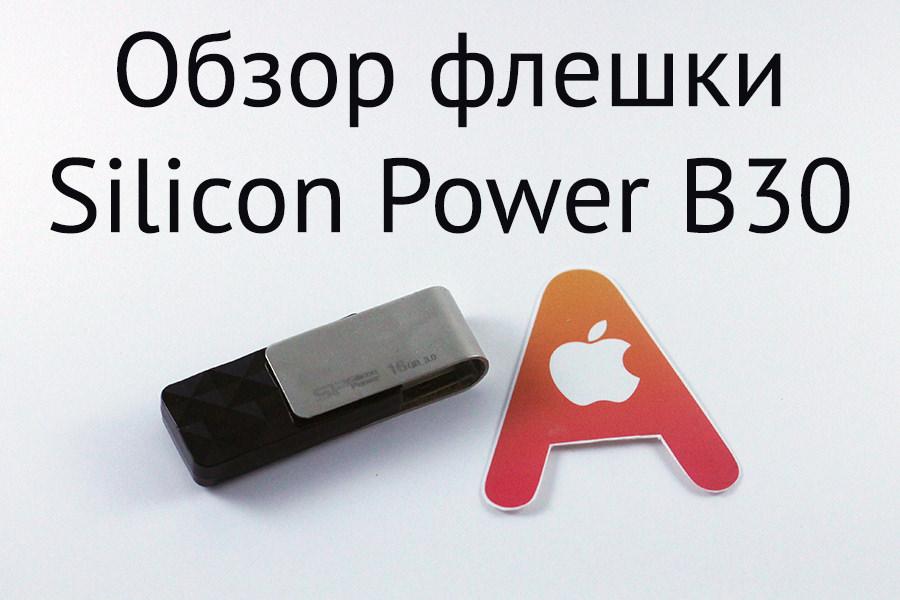 Обзор и тестирование USB 3.0 флешки Silicon Power Blaze B30