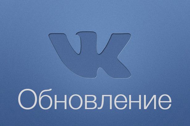Официальный клиент соцсети «ВКонтакте» обновился для Windows 8 и Windows 10