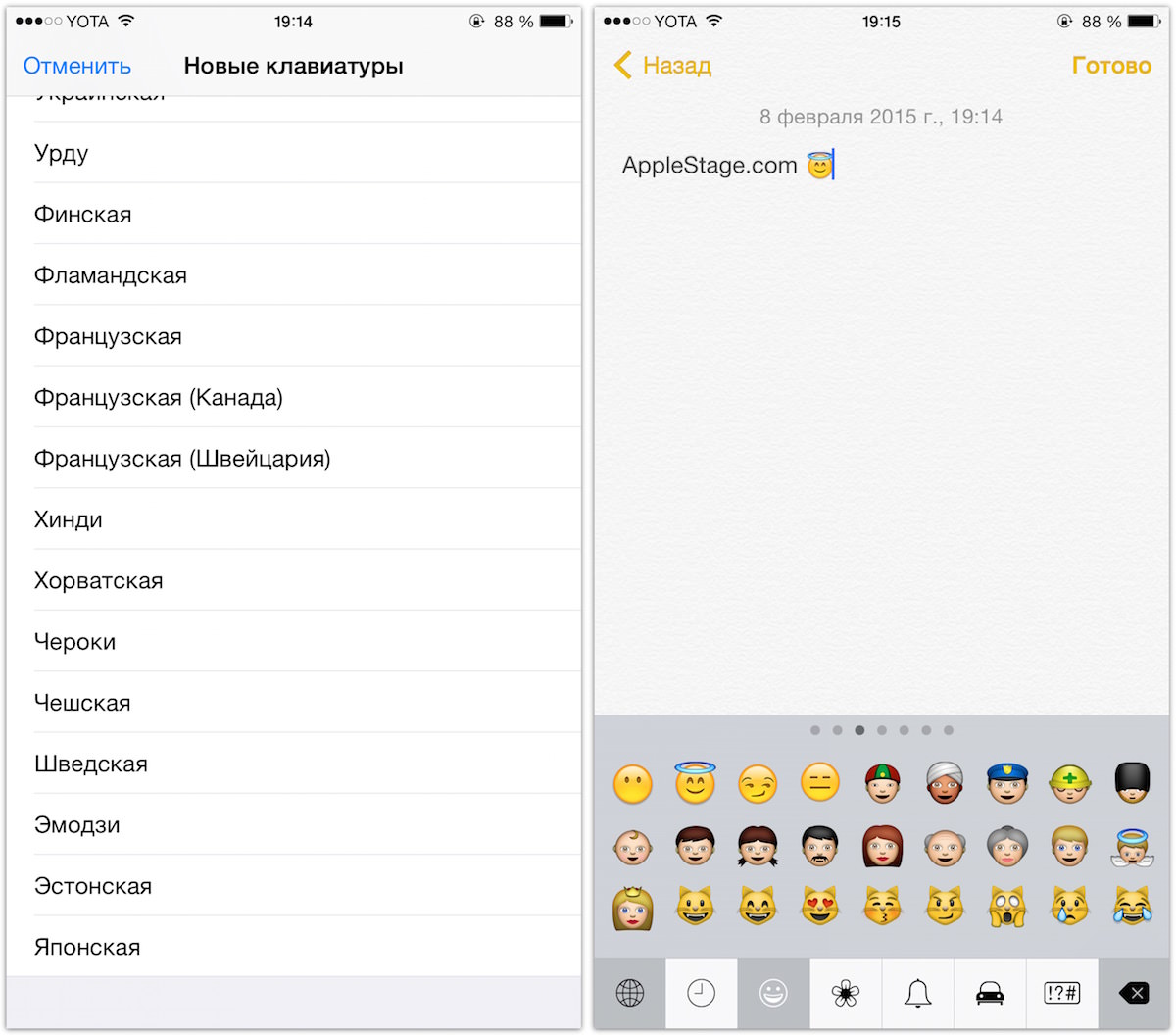 emoji iOS 7 iOS 8 Apple App Store iPhone iPad iPod Touch Guide 2