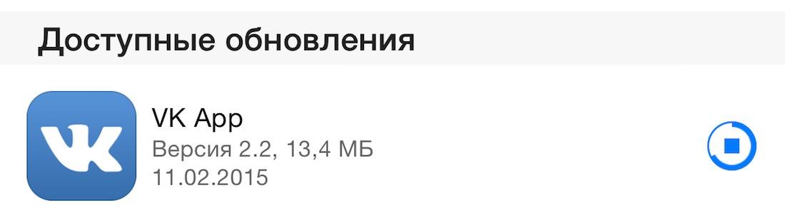 iOS Update VK 3