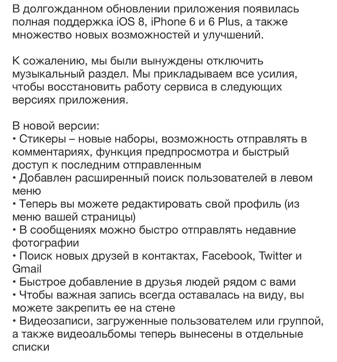 iOS Update VK