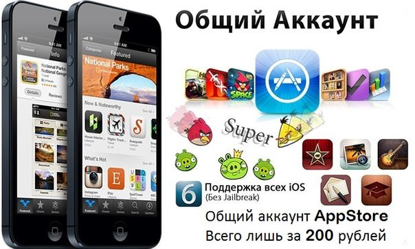 iTunes OA Apple iOS 5 iOS 6 iOS 7 iOS 8 iOS 9 Ap Store Rusia Review 2