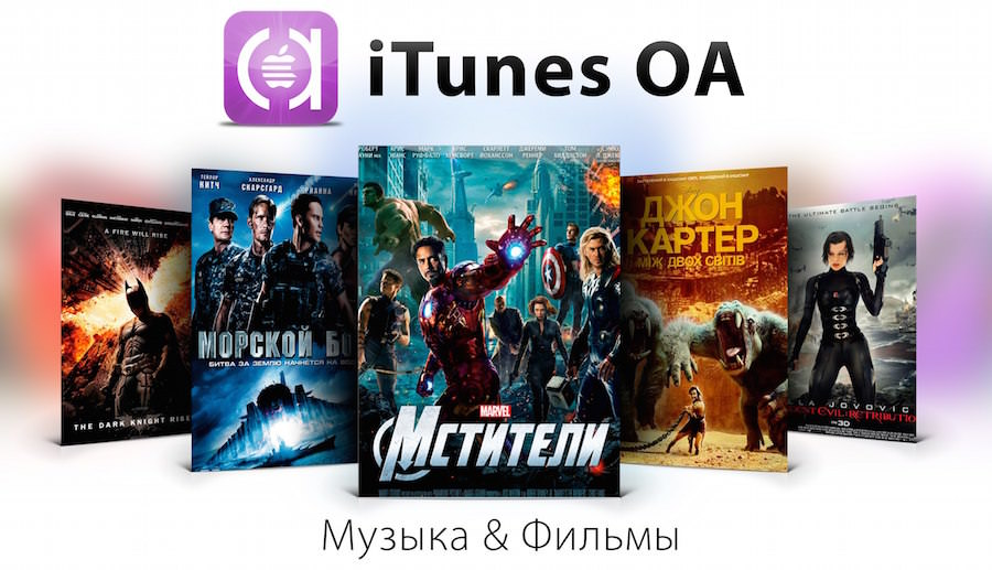 iTunes OA Apple iOS 5 iOS 6 iOS 7 iOS 8 iOS 9 Ap Store Rusia Review