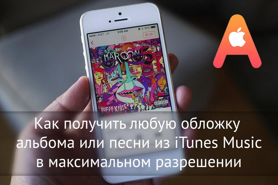 Как получить любую обложку альбома или песни из iTunes Music в максимальном разрешении