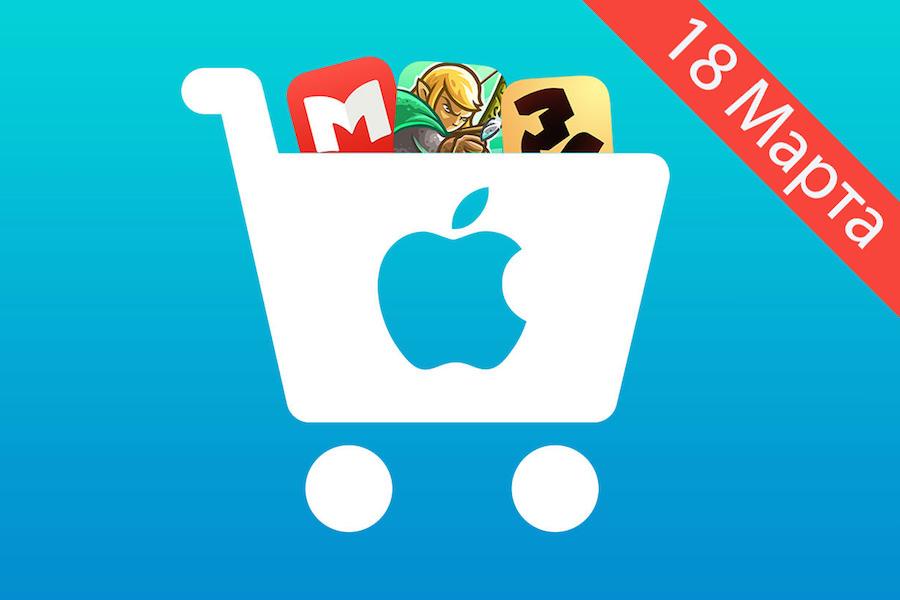 Скидки и бесплатные приложения в App Store на 18 марта
