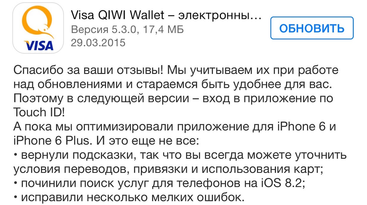 QIWI Russia Update Iphone 6 Plus 2