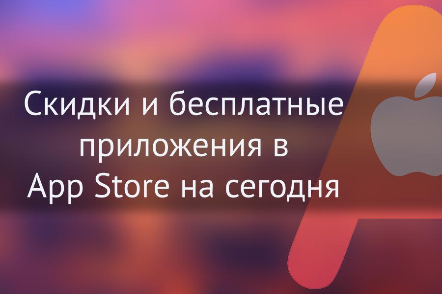 Скидки и бесплатные приложения в App Store на 15 марта