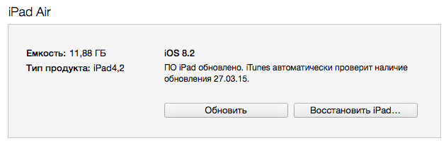 iOS 8.1.3 iOS 8.2 iPad Air AppleStage 3