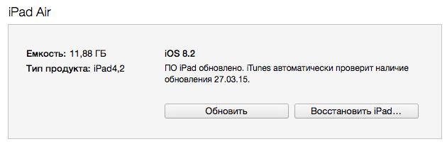 iOS 8.1.3 iOS 8.2 iPad Air AppleStage 3