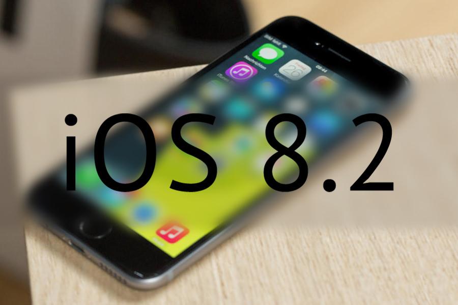 Apple выпустила iOS 8.2 с исправлением ошибок и поддержкой Apple Watch