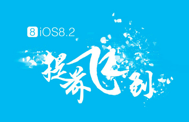 iOS 8.2 Jailbreak Russia China Apple