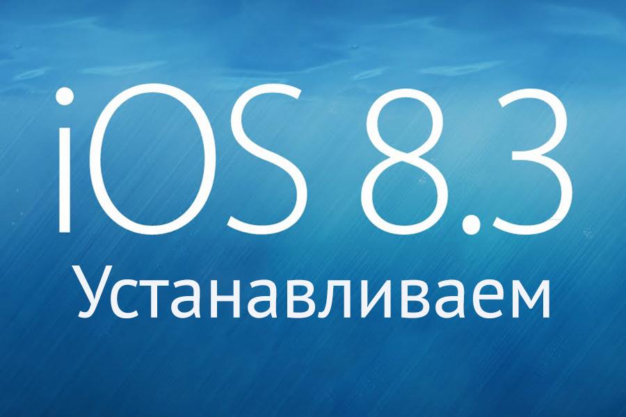 Как установить iOS 8.3 Beta без аккаунта разработчика и доступа к публичному тестированию