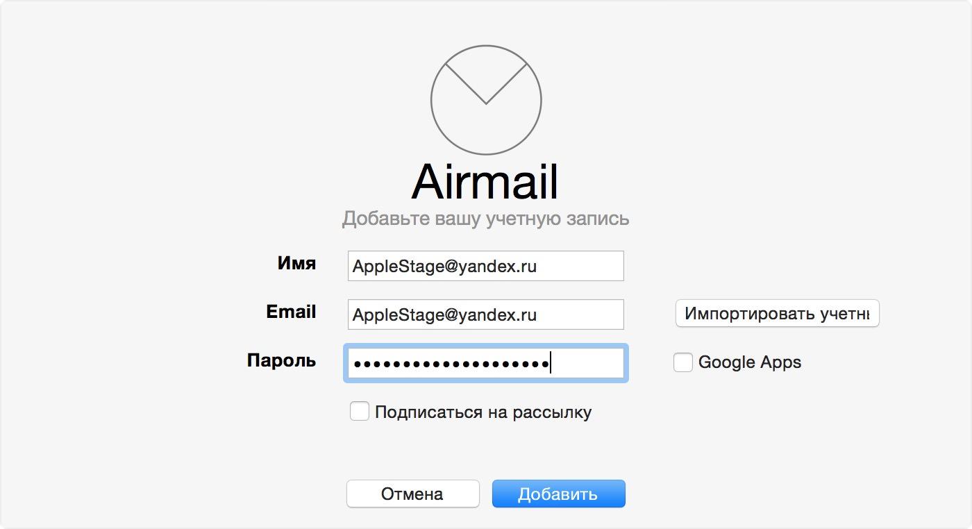 Airmail 2 yandex mail добавление russia mac 2