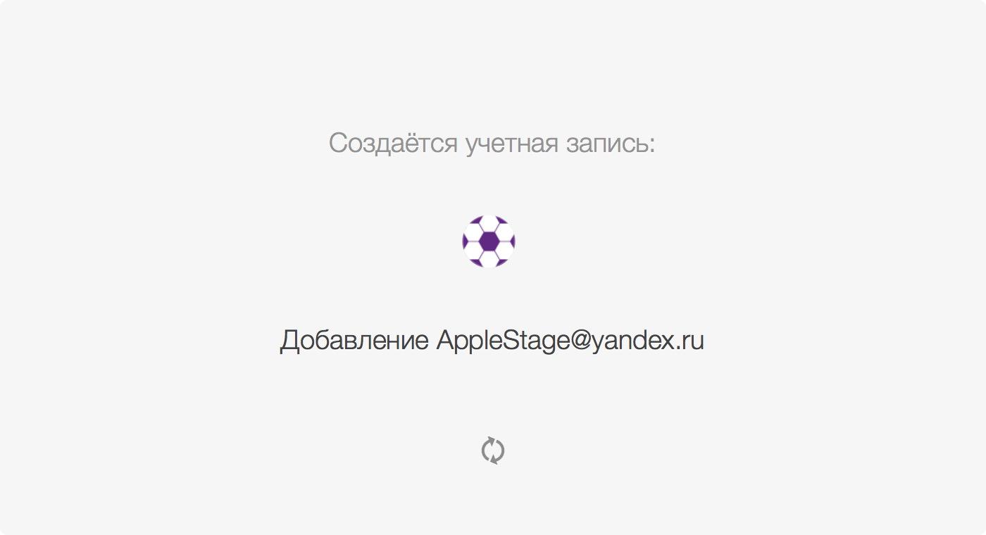 Airmail 2 yandex mail добавление russia mac 3