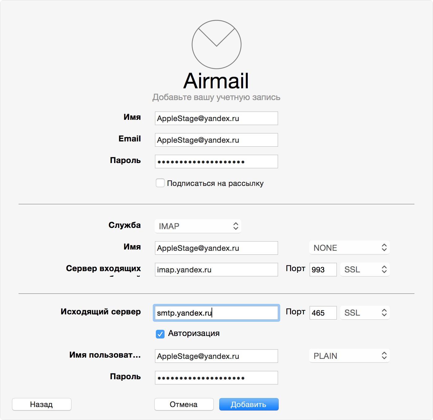 Airmail 2 yandex mail добавление russia mac
