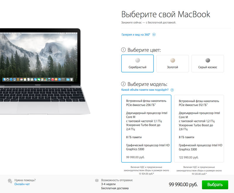 MacBook Russia Apple OS X Buy Review 12 Super 3