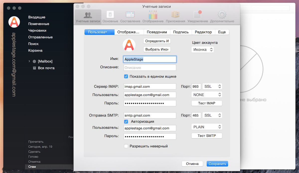 airmail 2 review os x mac russia update yosemite mail 3