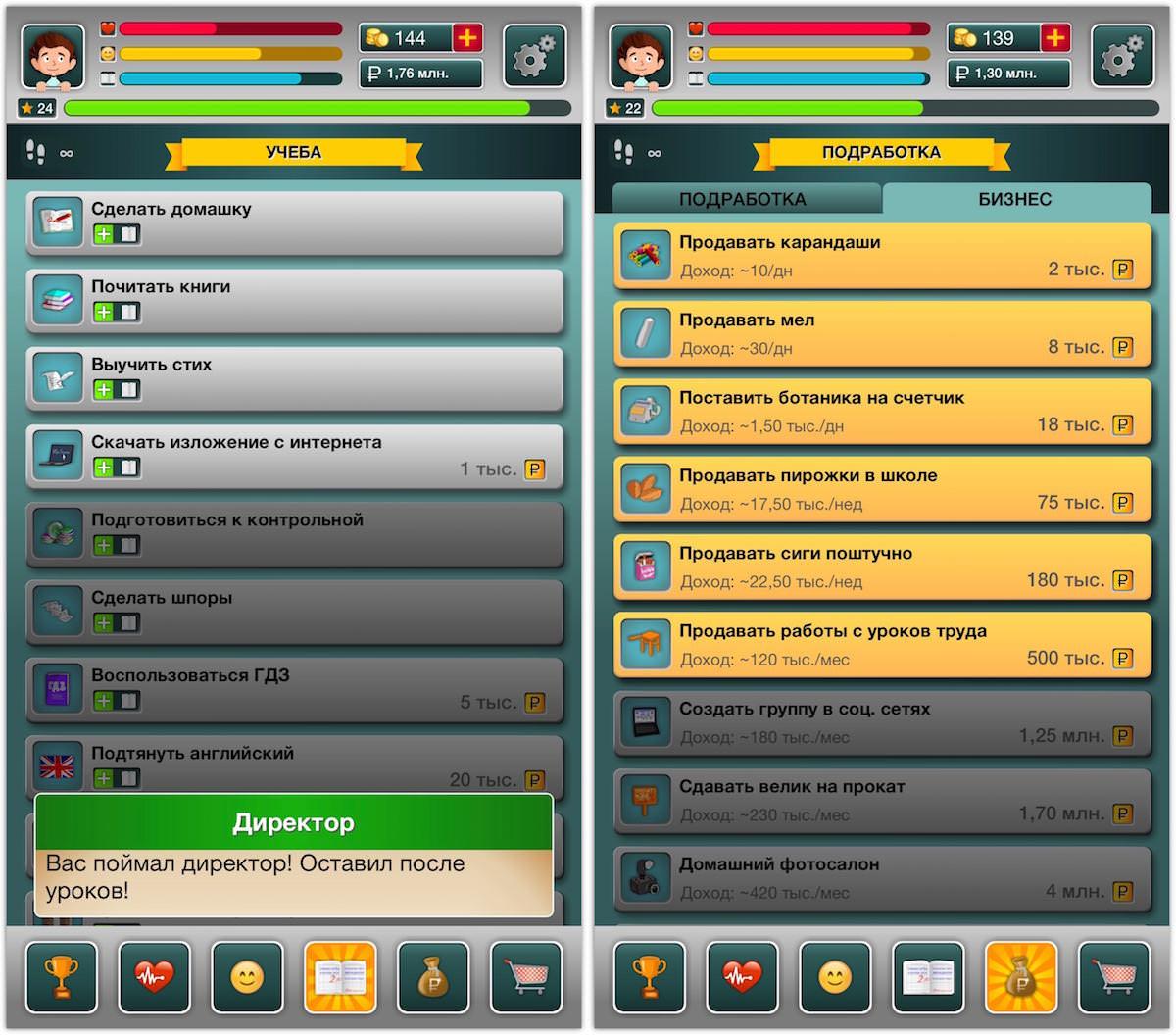 школьник симулятор Russia iOS iPhone iPad App Store 1