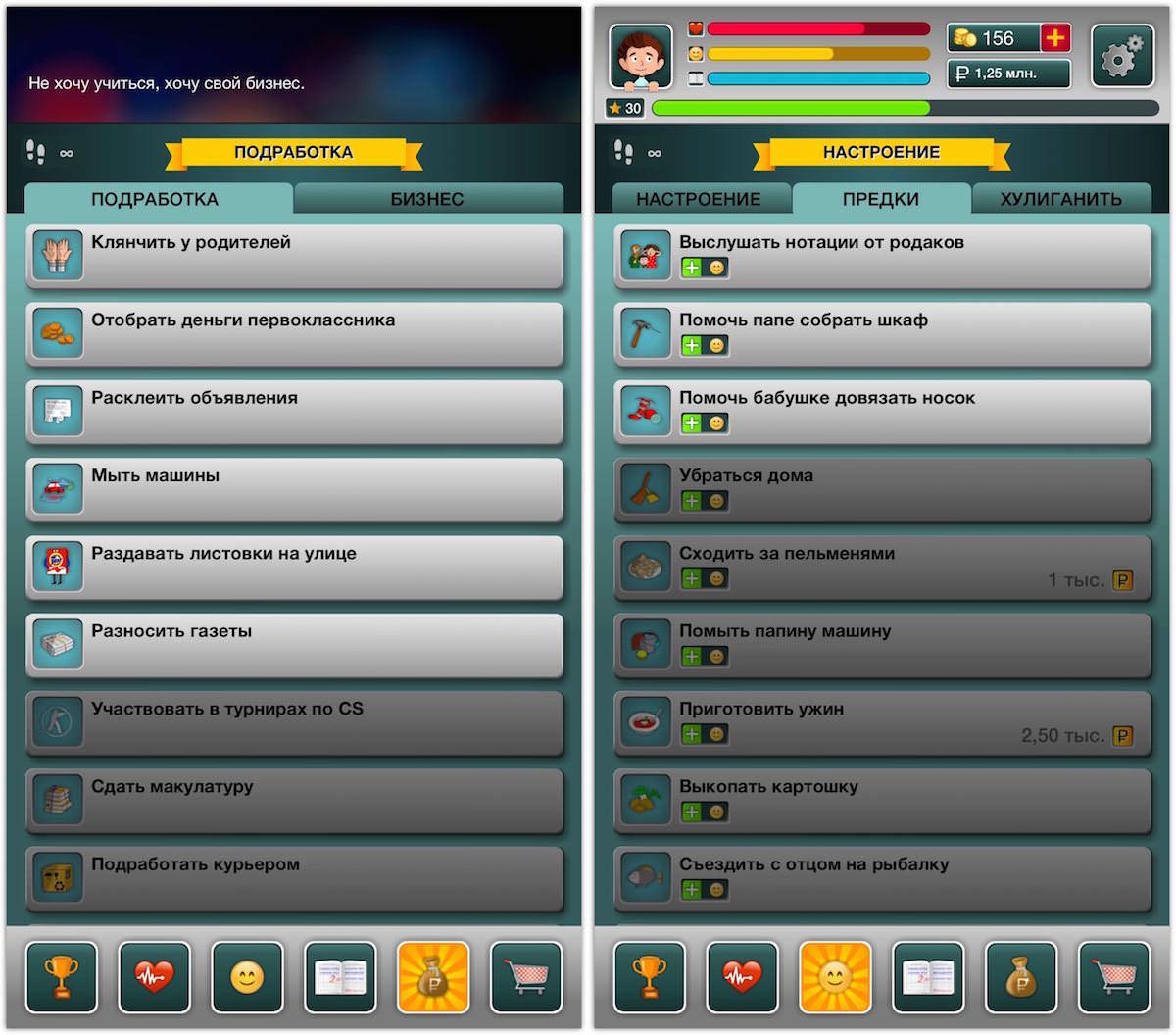 школьник симулятор Russia iOS iPhone iPad App Store 2