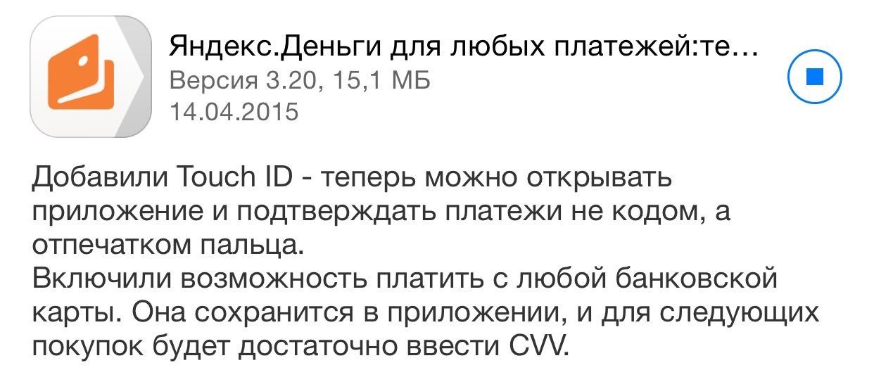 yandex money russia touch ID iphone ipad 3